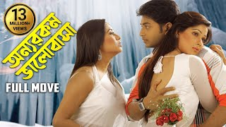 Onnorakom Valobasha Full movie | Bappy | Mahi | Abdul Aziz | Jaaz Multimedia