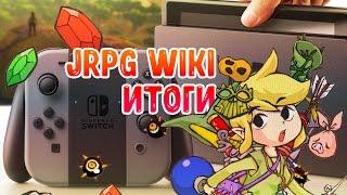 JRPG WIKI News - Выпуск 4 [26/12/2016 - 15/012017]