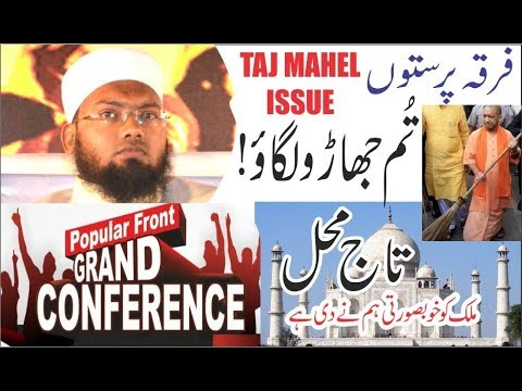 Very Important Speech On Taj Mahel-Popular Front AURANGABAD2017-Maulana Umrain Mahfooz Rahmani DB