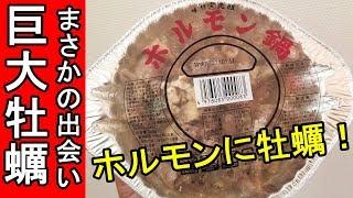 ローソン最強ホルモン鍋に牡蠣投入【生放送】