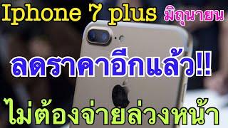 Iphone 7 plus ลดราคาให้อีกแล้ว โปรใหม่ไม่ต้องจ่ายล่วงหน้า สรุปราคาทุกค่ายมือถือส่งท้ายเดือนมิถุนายน