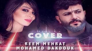 محمد دقدوق & ريم مهرات اغاني زمان || Mohamed Dakdouk & Reem Mehrat Cover Old Song