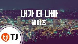 [TJ노래방] 내가더나빠 - 헤이즈(Heize) / TJ Karaoke
