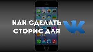 Как сделать сторис в ВК. Пишем короткие видео для ВКонтакте