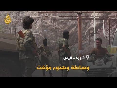 ???? اليمن.. وساطة قبلية تحول دون تكرار مشهد أبين بمحافظة شبوة  - نشر قبل 6 ساعة