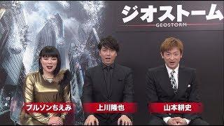 BD/DVD【インタビュー】『ジオストーム』5.23リリース / 4.25デジタル先行配信