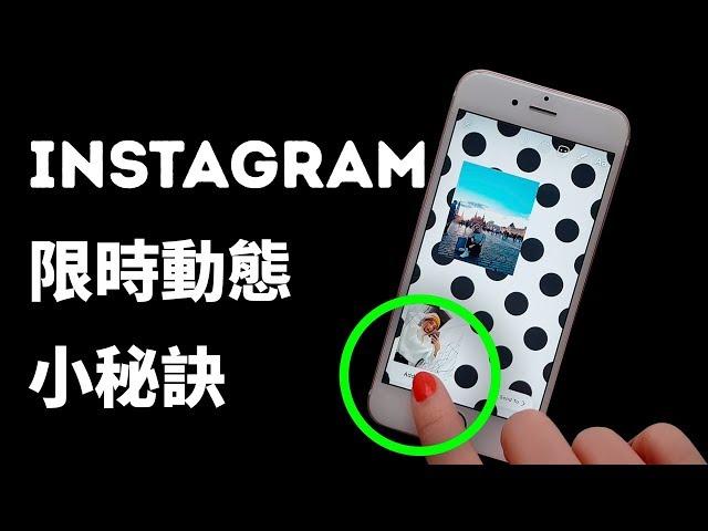 11個讓你的粉絲大吃一驚的Instagram限時動態小秘訣