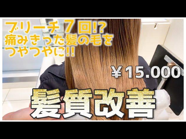 【究極】15,000円の髪質改善!?
