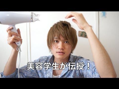 メンズ必見!!美容学生が教える髪セットの1番大切な事!