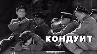 Кондуит  (1935) киноповесть