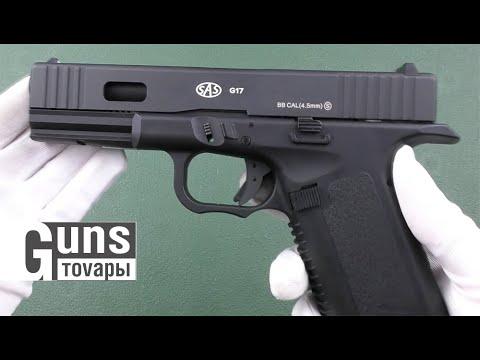 Пневматический пистолет SAS G17 Blowback