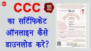 How to Download CCC Certificate Online in Hindi | By Ishan