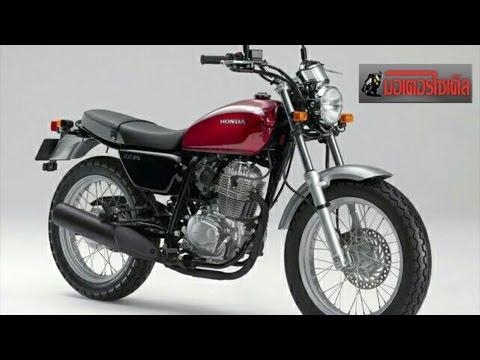 Honda CB223S Sport Classic จะนำเข้ามาขายในไทยหรือไม่ ?