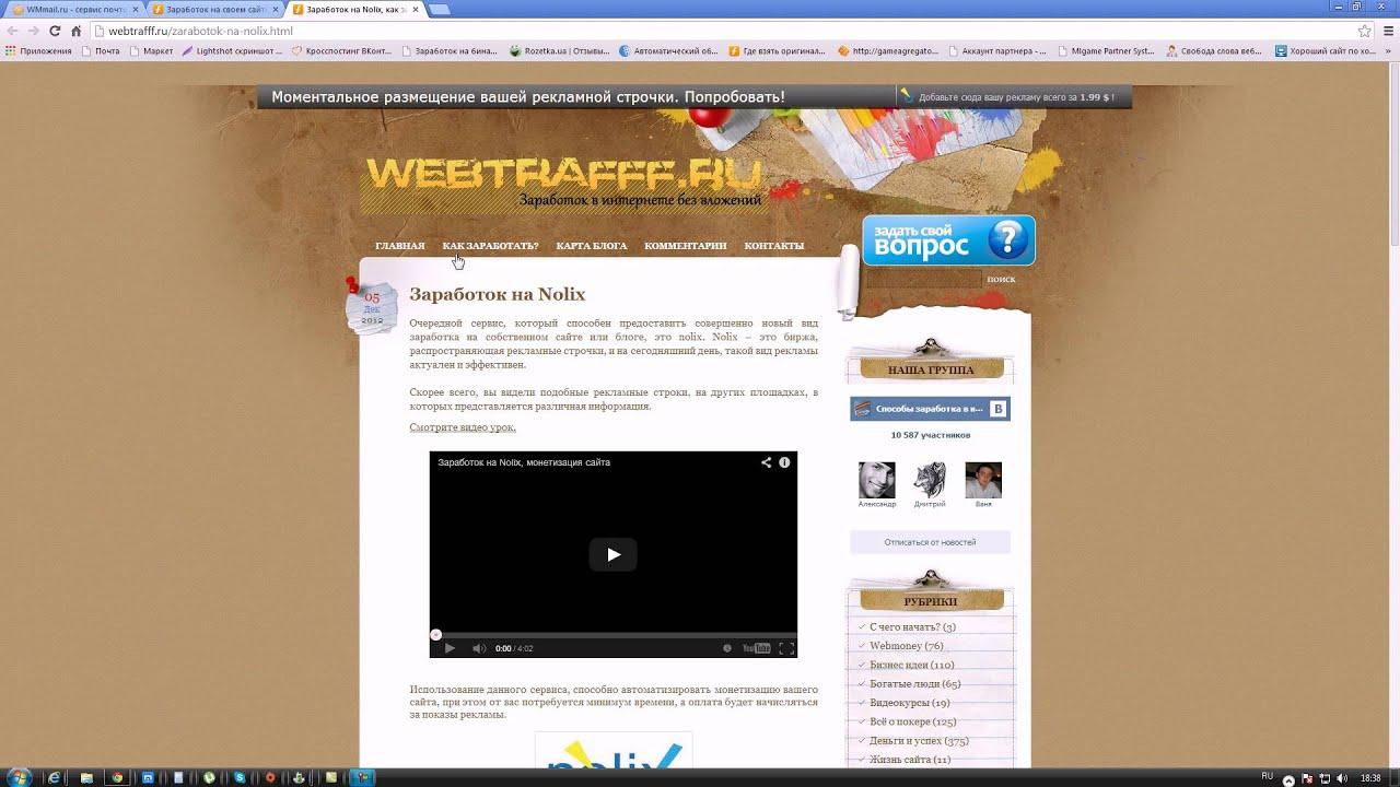 Заработок на своем сайте, способ монетизации сайта с помощью Nolix