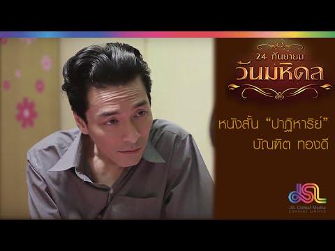 วันมหิดล : หนังสั้นเรื่องปาฏิหาริย์ | บัณฑิต ทองดี [19 ก.ย. 58] Full HD