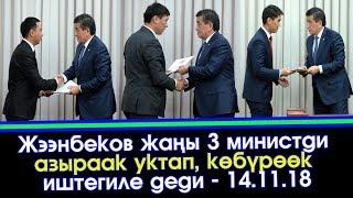 Жээнбеков 3 жаңы МИНИСТРДИН антын КАБЫЛ алып УКТАБАЙ иштегиле ДЕДИ   Акыркы Кабарлар