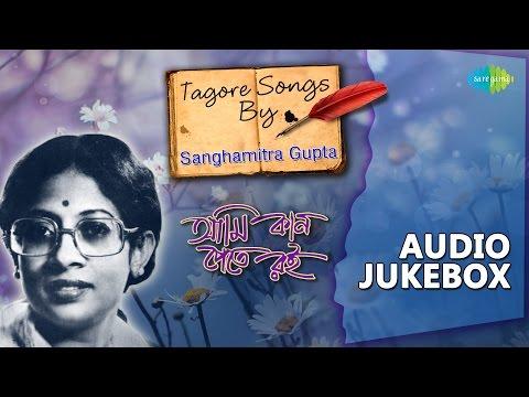 Ami Kaan Pete Roi Tagore Songs By Sanghamitra Gupta | Bengali Songs Audio Jukebox