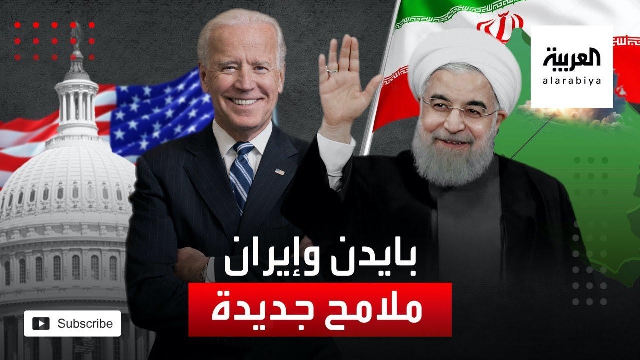 ملامح سياسة بايدن تجاه إيران تتكشف قليلا!  - نشر قبل 2 ساعة