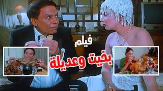 فيلم بخيت وعديلة كامل جوده عالية - بطولة عادل امام و شيرين