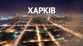 """VLOG: Город Харьков Путешествие!! """"Экскурсия"""""""