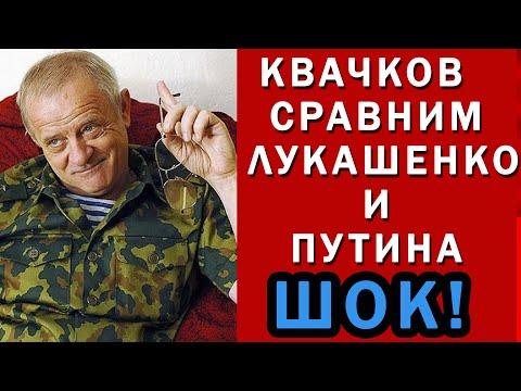 Владимир  КВАЧКОВ-СРАВНИМ ЛУКАШЕНКО И ПУТИНА - ЖЕСТЬ! последнее 17 08 2020