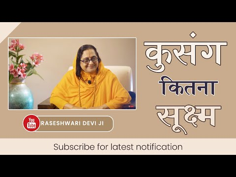 कुसंग कितना सूक्ष्म !! II 2 types of associations II Raseshwari Devi Ji || Braj Gopika Seva Mission