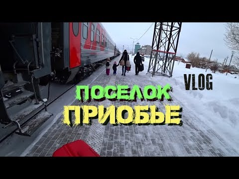 Поселок Приобье ХМАО-Югра/Конец железнодорожного пути.