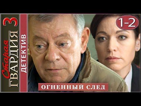 Старая гвардия. Огненный след (2020). 1-2 серии. Детектив.
