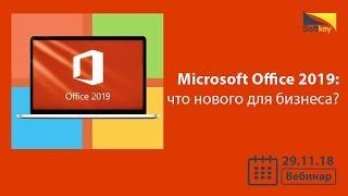 Microsoft Office 2019: что нового для бизнеса? | Вебинар