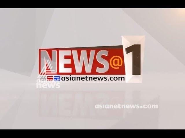 Asianet News @ 1 PM : ഒരു മണി വാര്ത്തകള് വിശദമായി 13 SEP 2018