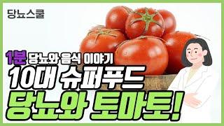 당뇨에 좋다는 [토마토] 이야기 | 당뇨와 음식 시리즈…