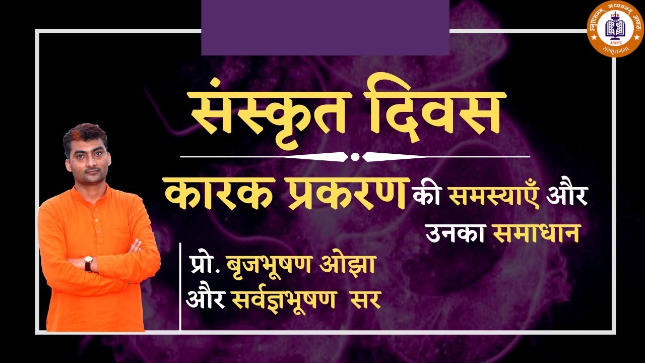 🔴कारक प्रकरण पर महत्वपूर्ण चर्चा (संस्कृत दिवस) By |- Pro. Brijabhooshan ojha &  Sarwagya sir |