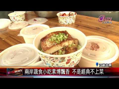 20180502 兩岸蔬食小吃素博飄香 不是經典不上菜