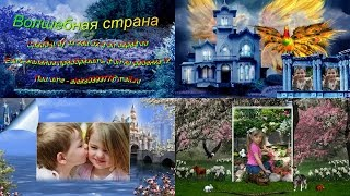 Волшебная страна Слайд шоу из детских фотографий