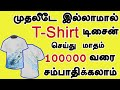 Make Money Online by Designing T-Shirts(2019) | Tamil | Avis Tech