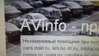 Помощь при покупке авто на AVinfo