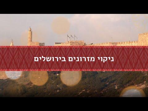 ניקוי מזרונים בירושלים