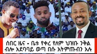 Ethiopia: ሰበር ዜና - ቤቱ የቀረ የለም ህዝቡ ንቅል ብሎ አደባባይ ወጣ በሱ አትምጡብን አሉ