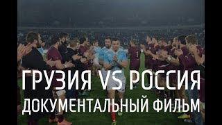 Документальный фильм Грузия - Россия - регби