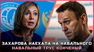 Навальный конченый трус! Навальный требует отставки Захаровой!