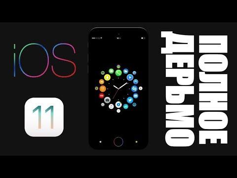 iOS 11 Beta 1 на iPhone 5S - как работает ? Все очень плохо 🖕