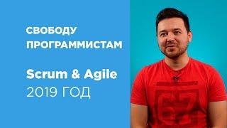 Что такое Scrum, Agile и как победить хаос в управлении