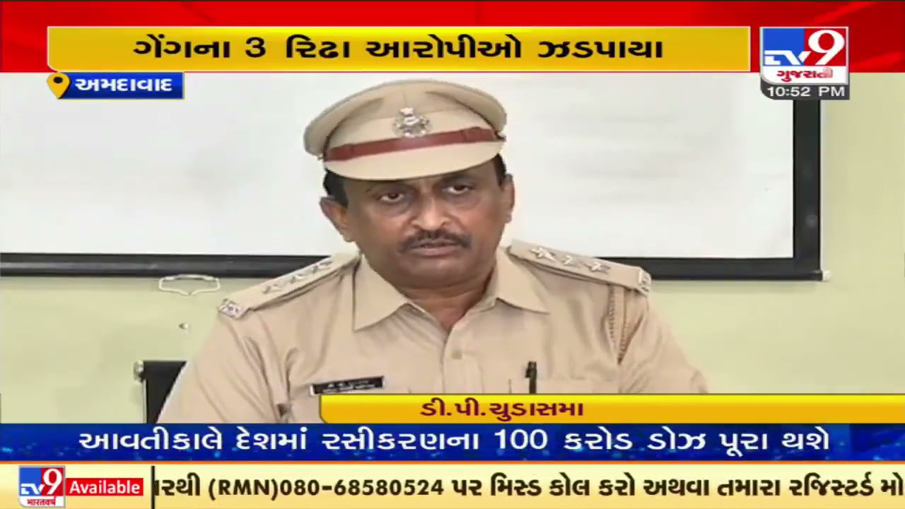 Download Ahmedabad: Car theft gang busted, 3 arrested  TV9News