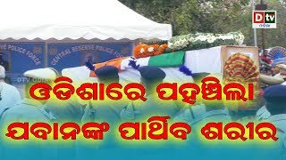 odisha current news