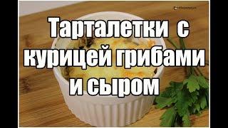 Тарталетки с курицей грибами и сыром / Tartlets with chicken mushrooms and cheese | Видео Рецепт
