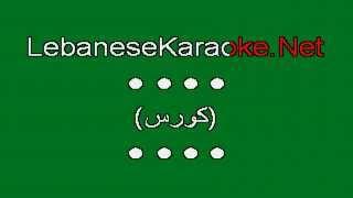 Lebanese Karaoke ► Assi Hellani ★ Daggat Galbi