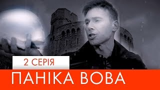 Паніка Вова | 2 серія | НЛО TV