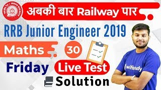 11:00 AM - RRB JE 2019 | Maths by Sahil Sir | Friday Live Test Solution