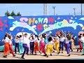 湘南高校ダンス同好会   ポカリ鬼ガチダンス   文化祭2018