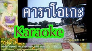 ทุ่งบัวตอง คาราโอเกะ ; Karaoke ; Toong Bua Thong